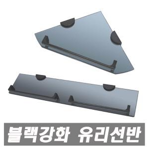 블랙 강화유리 알루미늄 코너선반 일자선반 욕실선반