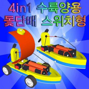 5인용 4in1 수륙양용 돛단배 스위치형 과학실험키트