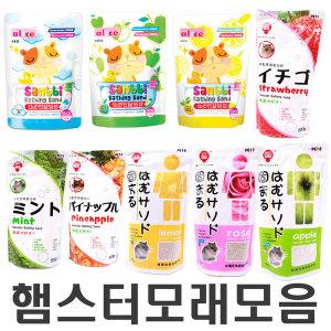 햄스터 목욕모래 화장실모래 모음 500g ~
