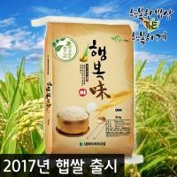 2017년 햅쌀 출시 행복미20kg