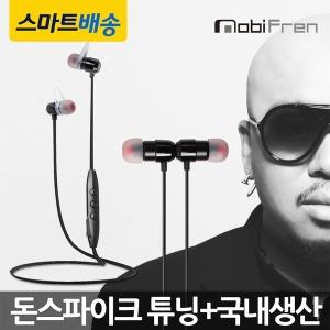 단독특가-모비프렌 GBH-S3400 블루투스이어폰
