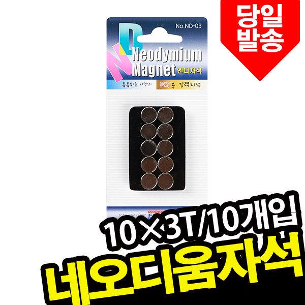 지름10MM/두께3T(10개입)  네오디움자석블리스터 ND-03