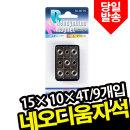 15X10MM/두께4T(9개입) 네오디움자석블리스터 ND-09