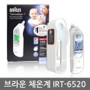 (공식수입/AS) 브라운 귀 체온계 IRT-6520 +필터 21개