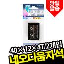40X12MM/두께4T(2개입) 네오디움자석블리스터 ND-10