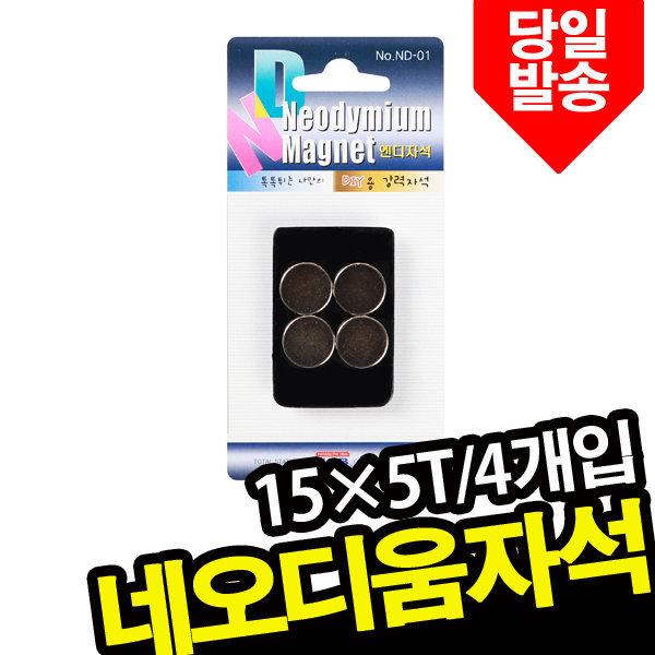 지름15MM/두께5T(4개입) 네오디움자석블리스터 ND15X5