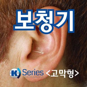 금강보청기 K-20 고막형보청기 (10채널10밴드)