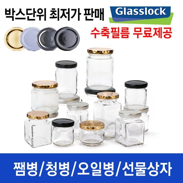 글라스락/박스단위/유리병/청병/꿀병/이유식/잼병/쨈