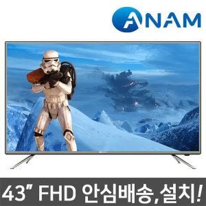 아남TV CST-430IM /43인치 /FULL HD TV /LG IPS 패널