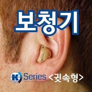 금강보청기 K-20 귀속형보청기 (10채널10밴드)