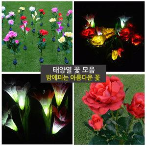 LED꽃 조화 태양열꽃 장미꽃 정원등 태양광정원등 꽃