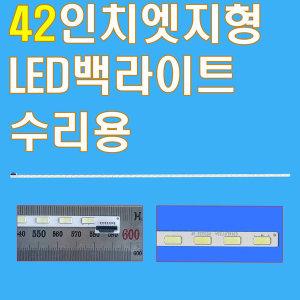 42인치 엣지형 LED백라이트수리용 LC420EUN LC420EUH