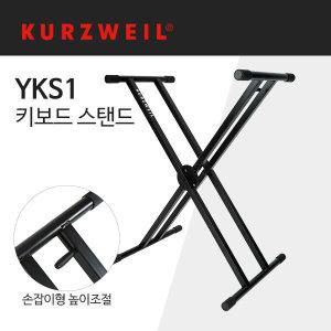 커즈와일 YKS1 키보드 스탠드