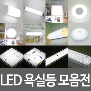 LED욕실등모음/국산직부등 LED아쿠아직부15W 화장실등