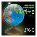 세계로지구본/일반행정지구의 270-C/270mm/일반지구본/블루색상/  270-C-1