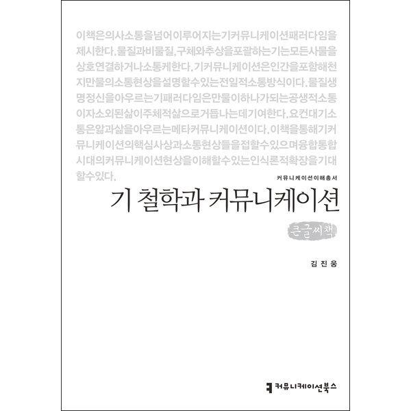 기 철학과 커뮤니케이션 - 큰글씨책  커뮤니케이션북스   김진웅