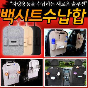 백시트 자동차 정리함 뒷좌석 차량용 수납함 포켓홀더