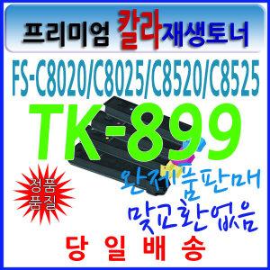 교세라 재생 ECOSYS FS-C8020MFP ECOSYS FS-C8020MFPG