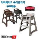 러버메이드유아용의자/유아식탁의자/유아용식탁의자