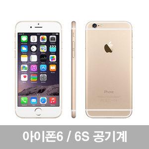 아이폰6/6플러스/중고/공기계/IPHONE6 PLUS