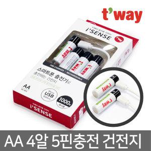TWAY 티웨이 5핀충전용 건전지 충전지 AA 4P 4알