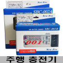 주행충전기 SBC-001B 002A 아이솔레이터 캠핑카용품