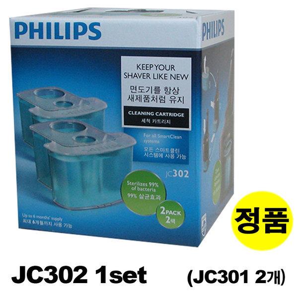 필립스 전기면도기 세척카트리지 JC301 2개 / JC302