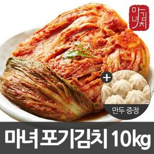 (국산) 마녀 포기김치10kg / 배추김치 /2건이상 만두