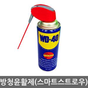 방청윤활제WD40/녹방지/녹제거/WD-40/용량별모음