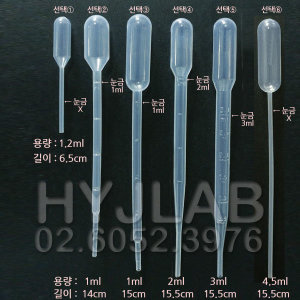 일회용스포이드 피펫 1ml 2ml 3ml 500개 Pipette HYJ