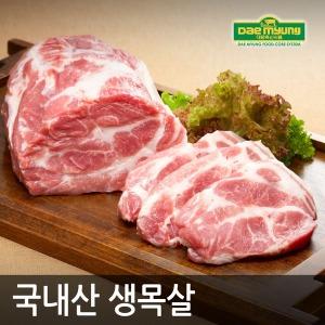 생 목살 500g(구이/수육)
