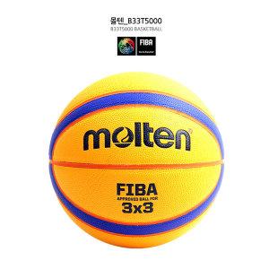몰텐 3대3(3x3) 33 농구공 B33T5000 /공식구/몰텐공