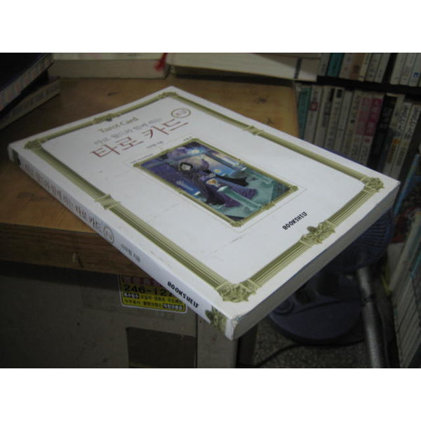 707아이책//타로 월드와 함께 하는 타로 카드(초급)초판-이우협/BOOKSHELF/실물