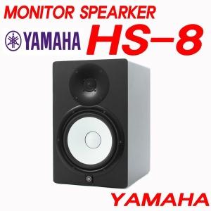 W.S HS8/HS-8/모니터스피커/YAMAHA정품/엑티브/75W1개