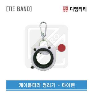 DMTT 케이블타이 정리기 타이밴 TIEBAND