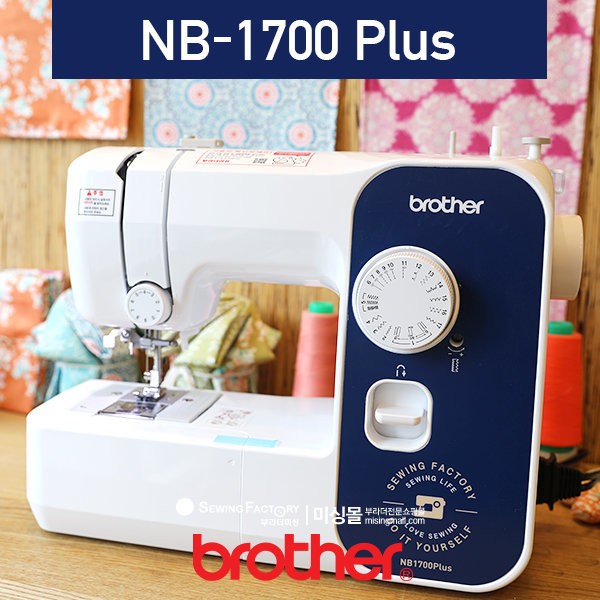 부라더 가정용 미싱 신제품 NB1700 Plus NB-1700 PLUS