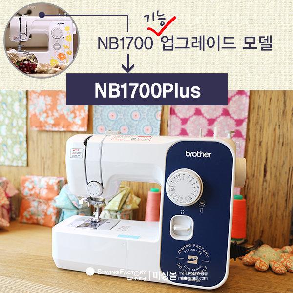 부라더미싱 NB1700 plus NB1700 가정용재봉틀 미싱몰