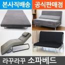 (공식판매점)라꾸라꾸 소파베드/소파침대/쇼파베드