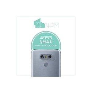 LG G6 후면카메라 강화유리필름 (1매)-젠피엠