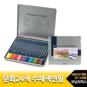 문화24색 수채색연필/14000문화/전문가용/틴케이스