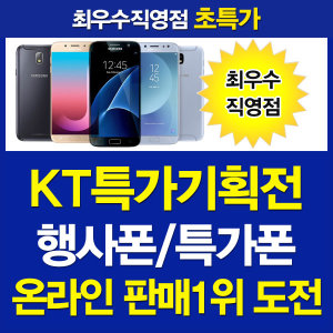KT/갤럭시진/공짜폰/무료폰/할부0원등/초특가