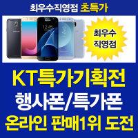 KT공식/전기종행사/KT스마트폰/휴대폰/무료폰/공짜폰