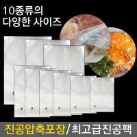 고급형 100장 진공팩 포장지 비닐팩 압축팩 업소