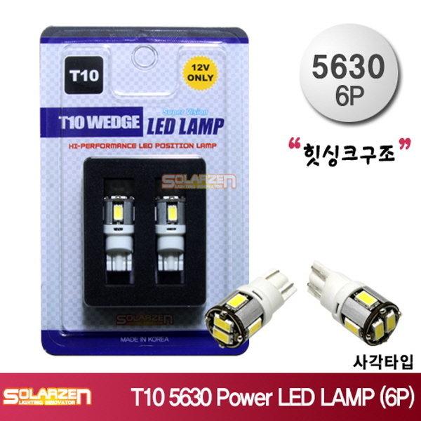 쏠라젠 미등 LED램프 T10 5630 Power 6P 사각타입
