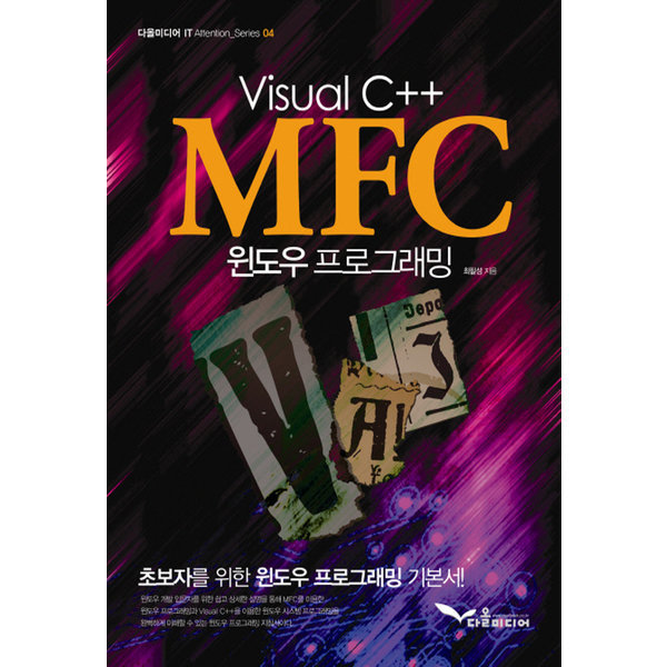 VISUAL C++ MFC 윈도우 프로그래밍  다올미디어   최필성