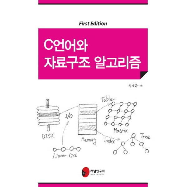 C언어와 자료구조 알고리즘  커널연구회   정재준