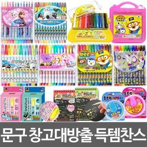 학용품 떙처리~12색 색연필/크레파스/싸인펜/물감