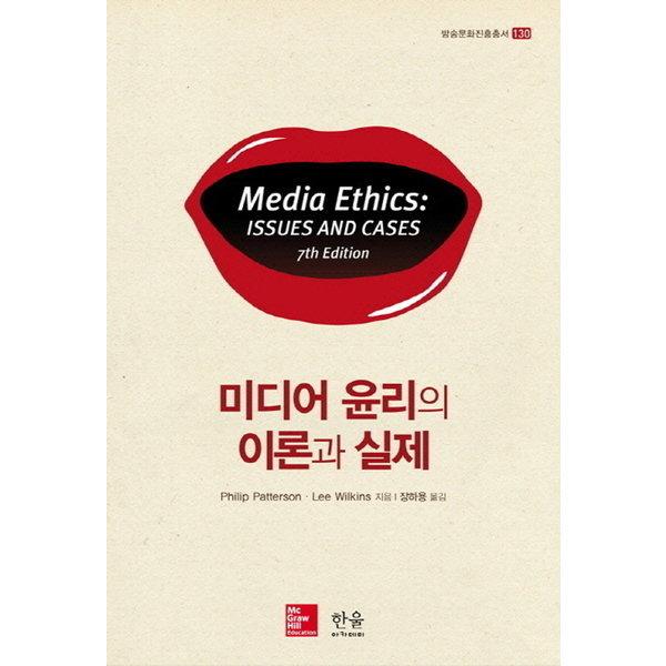 미디어 윤리의 이론과 실제  한울   필립 패터슨  리 윌킨스