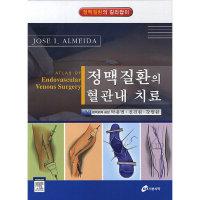 정맥질환의 혈관내 치료  가본의학   Jose I. Almeida