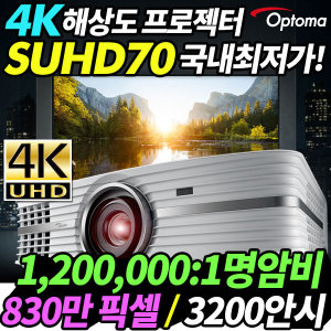 ::Optoma 옵토마 SUHD70 4K 830만픽셀 120:1 명암비: